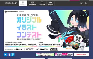アートストリート 第1回 クリエイターズドラフト オリジナルイラストコンテスト 賞金10万円 Orbital2