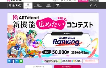 アートストリート 第1回 ART street 機能広めたいコンテスト 賞金5万円