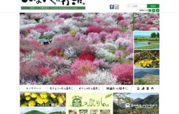 第5回 いなべ市観光写真コンテスト 賞金3万円