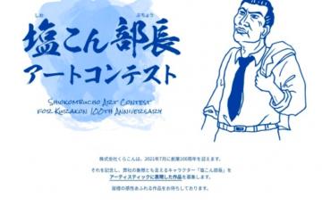 株式会社くらこん 塩こん部長 アートコンテスト 賞金30万円