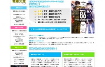 第27回 電撃大賞 電撃小説大賞 大賞副賞300万円