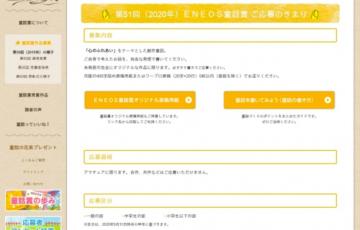 アマチュア限定公募 第51回 エネオス童話賞 作品募集 賞金100万円