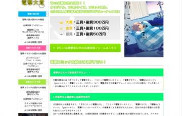 第27回 電撃大賞 電撃コミック大賞 大賞副賞300万円