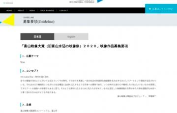 富山映像大賞 旧富山水辺の映像祭 2020 賞金300万円