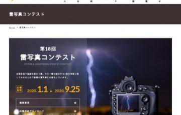 音羽電機工業 第18回 雷写真コンテスト グランプリ賞金100万円