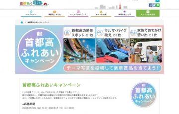 首都高速道路株式会社 首都高ふれあいキャンペーン[賞品 アクションカメラ5万円相当