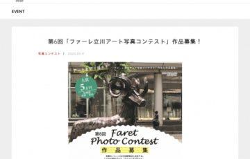 第6回 ファーレ立川アート 写真コンテスト 大賞賞金5万円