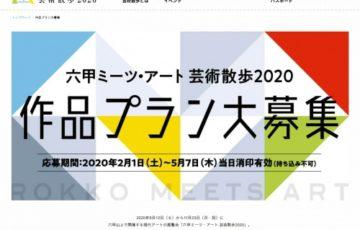 六甲ミーツ・アート芸術散歩 2020 作品プラン大募集 賞金100万円
