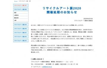 リサイクルアート展 2020 賞金100万円