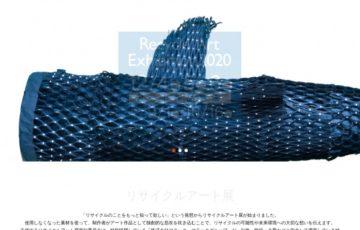 リサイクルアート展 2020[賞金 100万円]