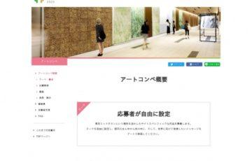 【年齢限定公募】東京ミッドタウン TOKYO MIDTOWN AWARD 2020 アートコンペ グランプリ 賞金100万円ほか