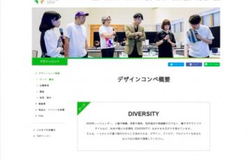 年齢限定公募 東京ミッドタウン TOKYO MIDTOWN AWARD 2020 デザインコンペ グランプリ 賞金100万円ほか