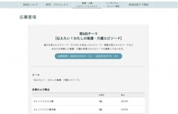 一般財団法人オレンジクロス 第6回 看護・介護エピソードコンテスト 賞金30万円