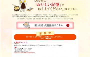 読売新聞社 中央公論新社 第11回 あなたのおいしい記憶をおしえてください コンテスト 賞金30万円