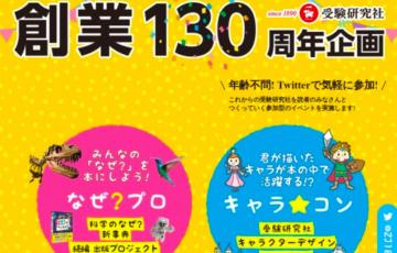 株式会社増進堂 受験研究社 創業130周年企画 キャラクターデザインコンテスト