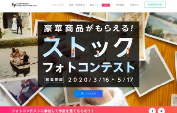 シュッピン株式会社 豪華商品がもらえる!ストックフォトコンテスト 賞品 マップカメラ利用ポイント10万円分
