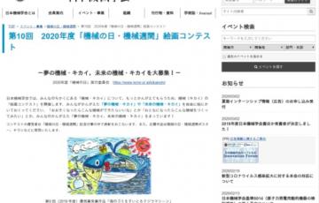 幼児~中学生限定公募 一般社団法人日本機械学会 2020年度「機械の日・機械週間 絵画コンテスト