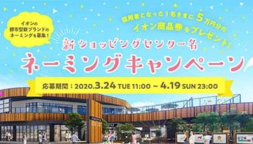 イオンの新ショッピングセンター名ネーミングキャンペーン