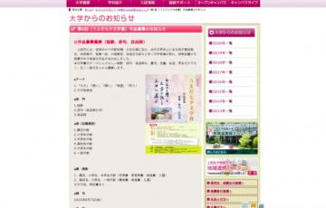 うえだ七夕文学賞実行委員会 第6回 うえだ七夕文学賞