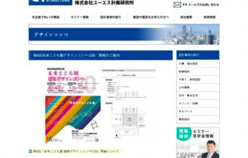 学生・年齢限定公募 第4回 未来こども園 建築デザインコンペU30 賞金20万円