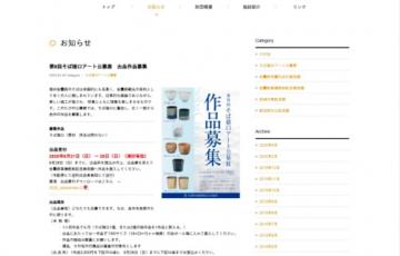 安曇野高橋節郎記念美術館 第9回 そば猪口アート公募展 賞金10万円