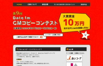 株式会社エフエム仙台 第9回 Date fm CMコピーコンテスト