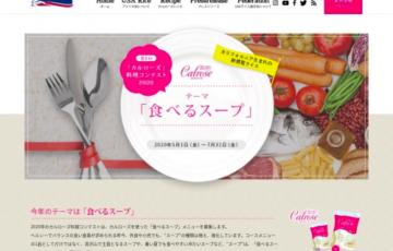 第8回 カルローズ 料理コンテスト 2020 賞金20万円