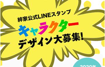 絆家公式ラインスタンプキャラクター大募集