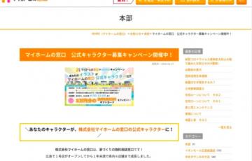 株式会社マイホームの窓⼝ 公式キャラクター募集キャンペーン 賞品 Amazonギフトカード3万円分