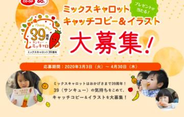 ミックスキャロット キャッチコピー&イラスト 大募集 賞品 商品券2千円分