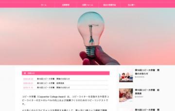 コピー大学 第16回 コピー大学賞 グランプリ賞金 1万円