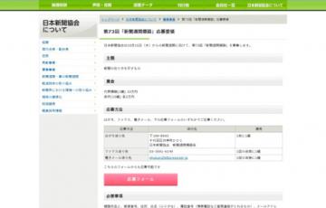 一般社団法人 日本新聞協会 第73回「新聞週間標語」募集 賞金10万円