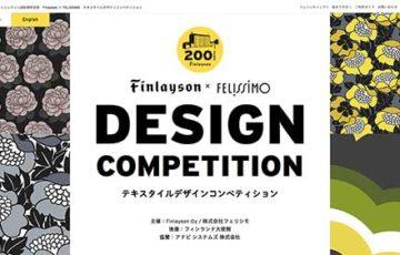 フィンレイソン フェリシモ / フィンレイソン200周年記念 テキスタイルデザインコンペティション 大賞 作品商品化 賞金1000€