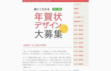 UV×Design 株式会社大同印刷所 2021年 丑年 紙にこだわる年賀状デザイン大募集 賞金5千円