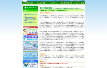 公益社団法人全日本トラック協会 令和2年度 トラックの日 ポスターデザインコンテスト 賞金70万円