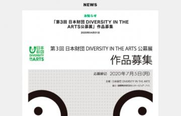第3回 日本財団 DIVERSITY IN THE ARTS 公募展
