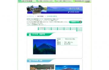 第37回 しずおか森林写真コンクール 賞金7万円