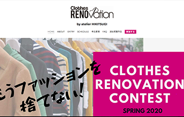 MODALAVA株式会社 Clothes Renovation 〜クリエイティビティの力で廃棄服を救うリメイクコンテスト~