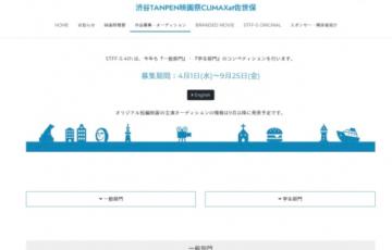 第4回 渋谷TANPEN映画祭 CLIMAXat佐世保 2020-21