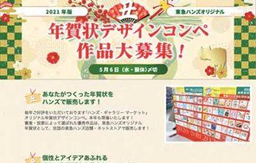 2021年版 丑年 東急ハンズ オリジナル年賀状デザインコンペ 大賞賞金10万円