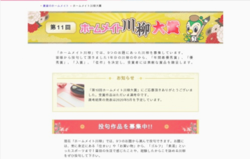 第11回 ホームメイト川柳大賞 賞金30万円