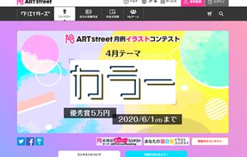 アートストリート 月例イラストコンテスト 4月度テーマ カラー
