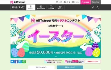 アートストリート 2020年3月 月例イラストコンテスト テーマはイースター 賞金5万円