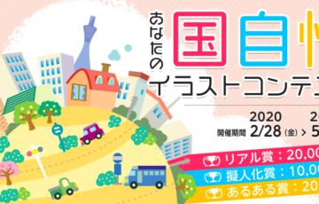 アートストリート あなたの国自慢イラストコンテスト 賞金2万円
