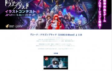 テンセントゲームズ コード ドラゴンブラッド(CODE:D-Blood)イラストコンテスト 賞金25万円ほか