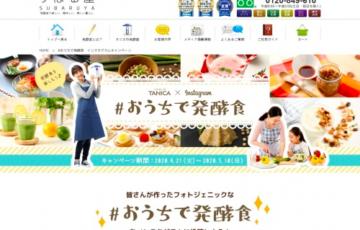 タニカ電器株式会社 おうちで発酵食インスタキャンペーン 大賞賞金3万円