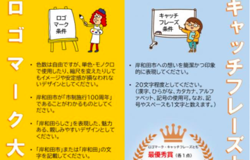 岸和田市 市制施行100周年記念ロゴマーク・キャッチフレーズ募集