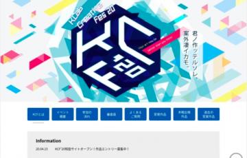 アマチュア・学生限定公募 KLab Creative Fes'20 作品募集 賞金総額 最大100万円