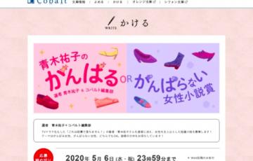集英社Webマガジンコバルト がんばるorがんばらない女性小説賞