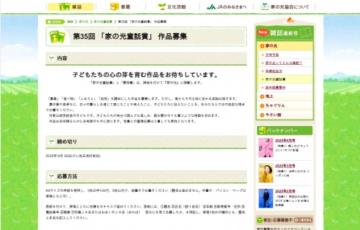 一般社団法人 家の光協会 第35回 家の光童話賞 作品募集 賞金30万円